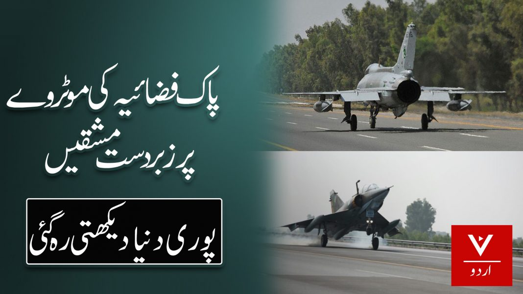 pakistan air forece